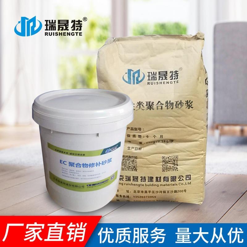 聚合物修補砂漿 混凝土修補加固砂漿瑞晟特EC