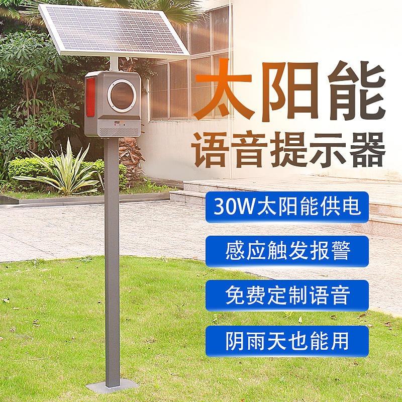 唯創安全太陽能版微波感應語音提示器SF-552 水庫語音提示器