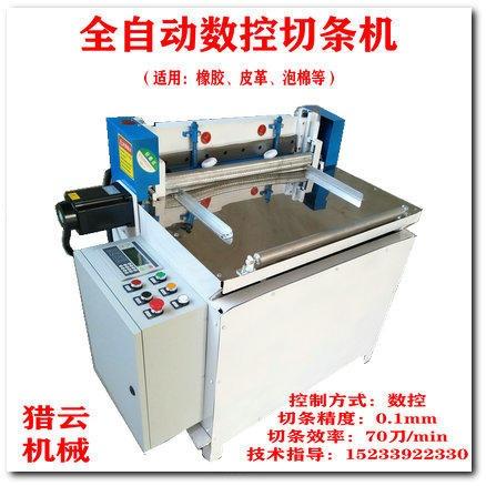 切胶机  猎云 橡胶切条机  数控切条 皮革泡棉精确裁切