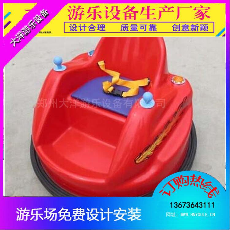 2020单人飞碟碰碰车 亲子双人飞碟碰碰车 批量定做 郑州大洋儿童游乐设备供应商游艺设施厂家示例图15