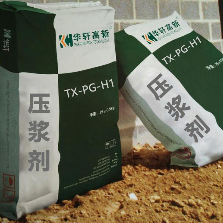 武漢華軒高新壓漿劑 TX-PG-H1壓漿劑 鐵路工程灌漿材料
