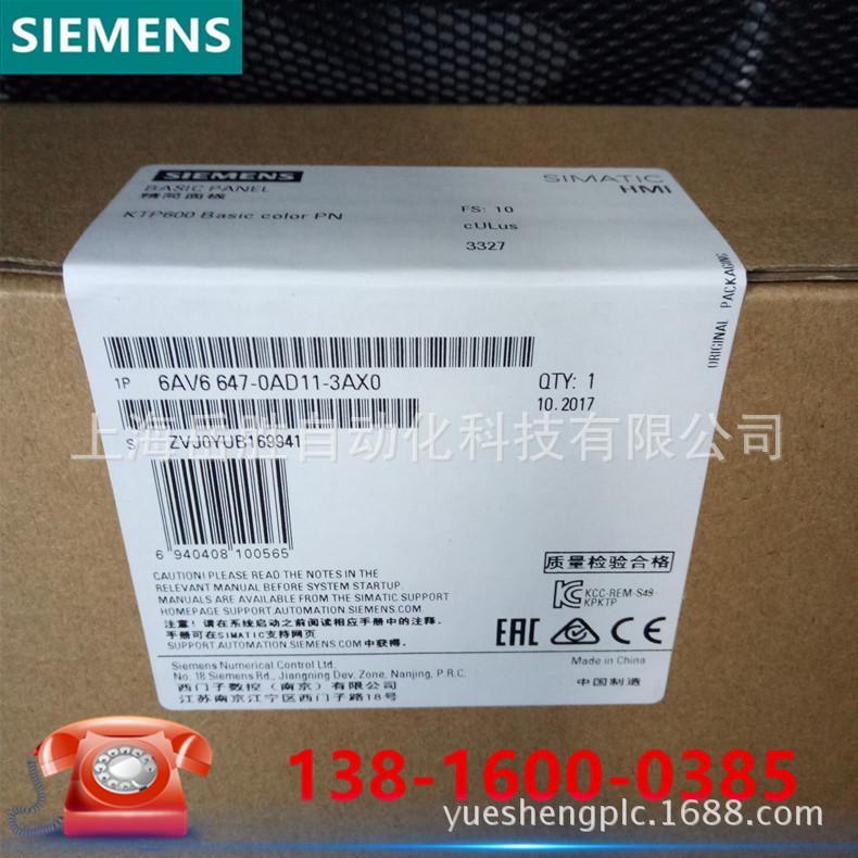6AV6647-0AC11-3AX0西门子KTP600 DP触摸屏6AV6 647-0AC11-3AX0示例图2