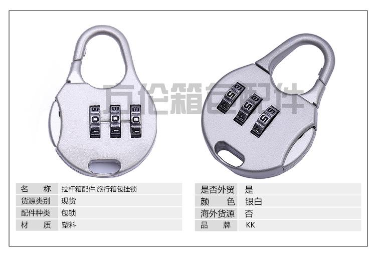 拉杆箱密码锁旅行箱包密码钥匙 迷你密码锁锌合金机械密码锁现货示例图5