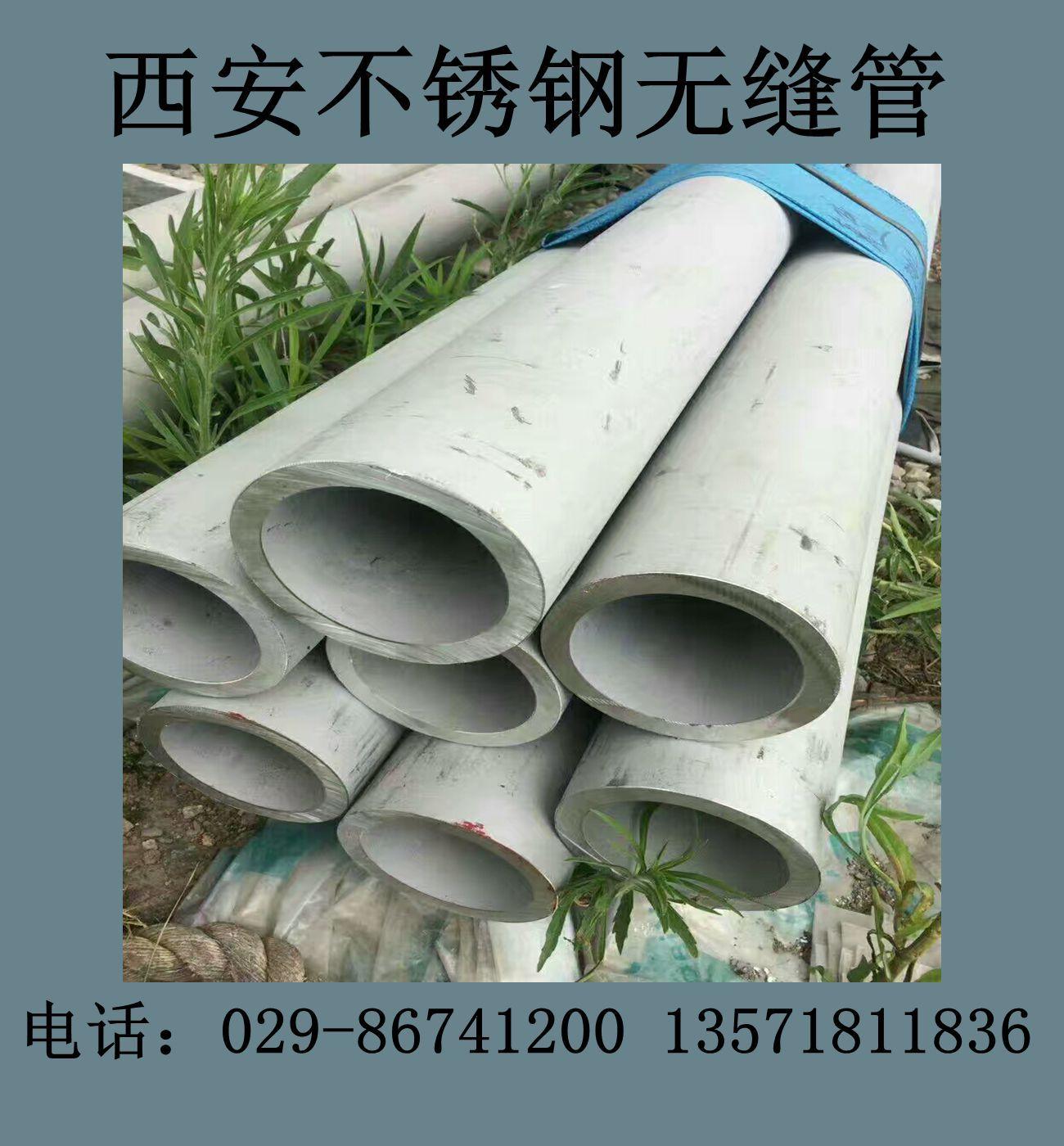 韓城304不銹鋼管韓城316L不銹鋼管韓城310s不銹鋼管廠家直銷
