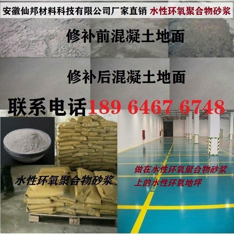 安徽仙邦厂家直销    水性环氧聚合物砂浆