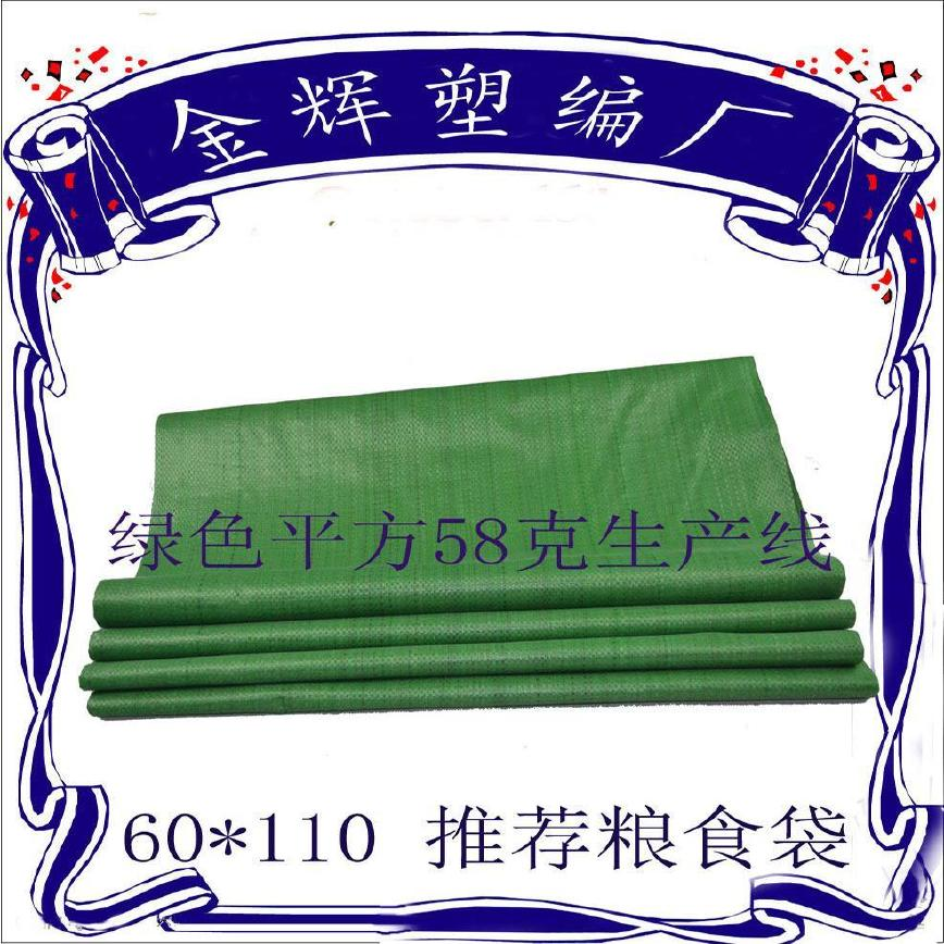 绿色塑料蛇皮袋批发多用途塑料编织包装袋 可做粮食袋 物流打包袋