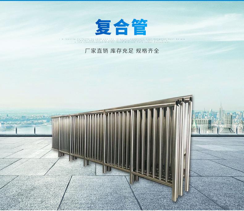 不锈钢复合管护栏围栏高速护栏市政防护栏景观护栏示例图3