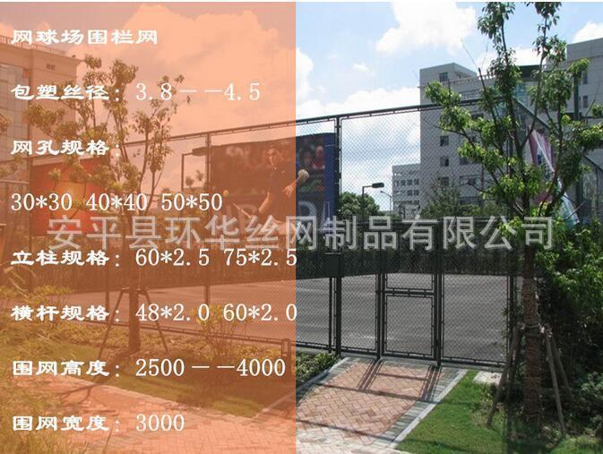 厂家直销篮球场围网 羽毛球场围栏网价格 体育场护栏网厂家示例图8