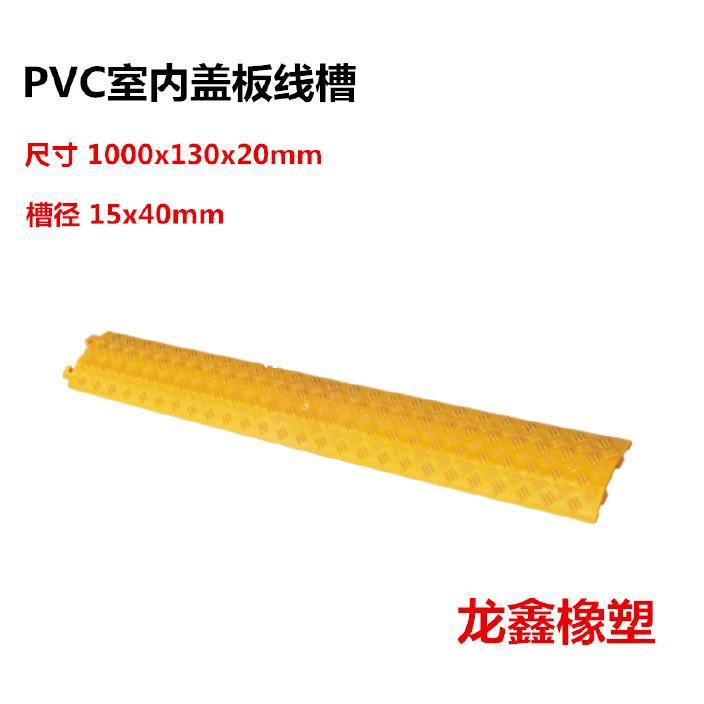 特价PVC黄色小线槽板室内线槽过线板电线护线板办公室线槽盖线板