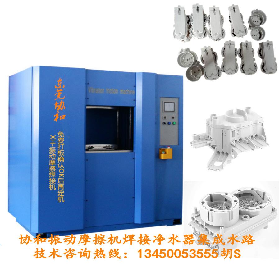 振动摩擦机 PP/尼龙加玻纤透析熔器焊接加工 XH-20振动摩擦焊接示例图11