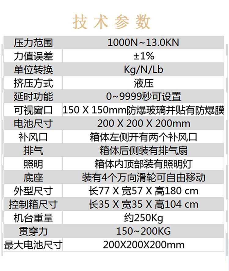 电池针刺试验机 厂家直售示例图5
