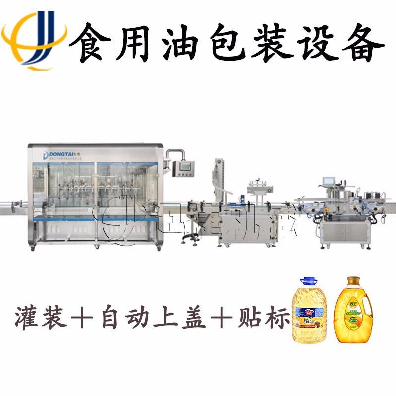 植物油定量灌裝機 油液灌裝生產線 橄欖油品灌裝包裝線 迅捷機械SWER-5