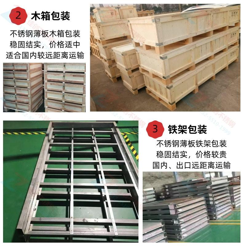 不銹鋼價格今日報價表 不銹鋼板304價格表示例圖27