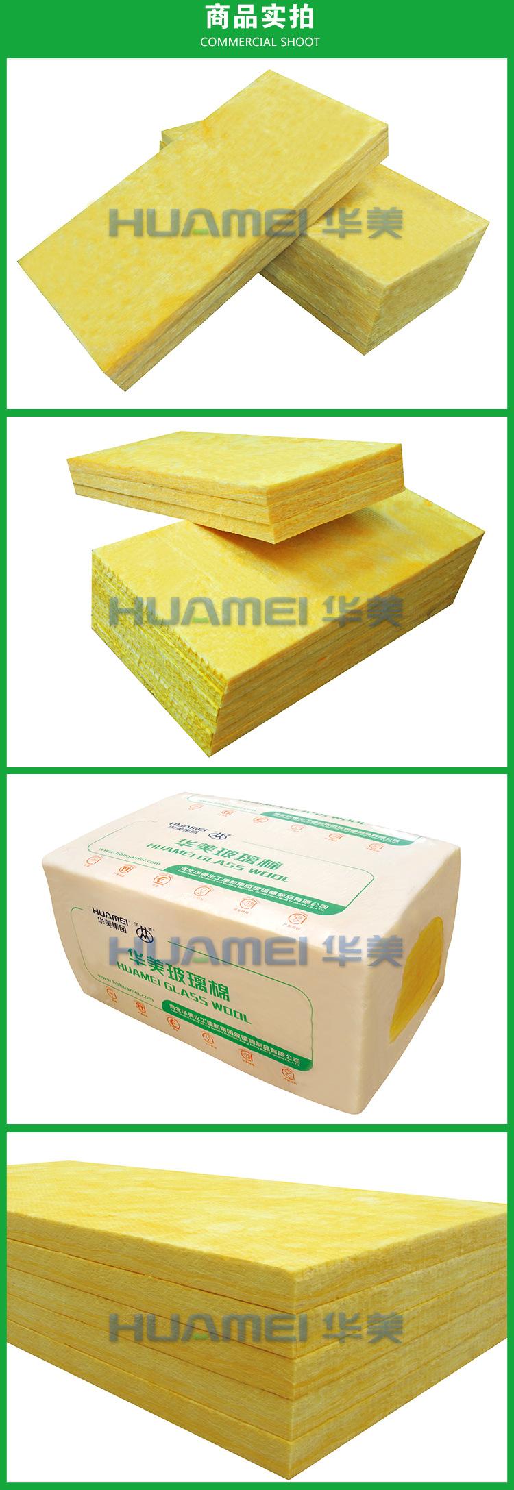 【生产厂家,大量批发】华美玻璃棉优质空调板示例图4