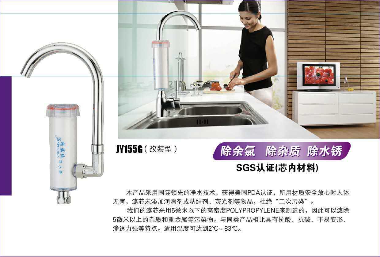 廠家直銷 304不銹鋼凈水過濾龍頭 家用廚房水龍頭 可來電咨詢訂購示例圖14