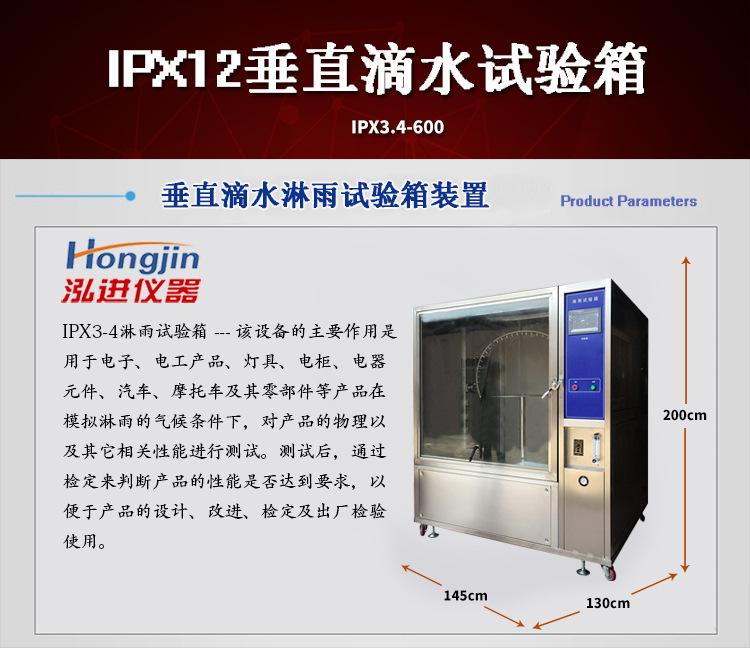 泓进烤漆淋雨试验箱/耐水试验箱/支持定制各种IPX防水等级示例图3