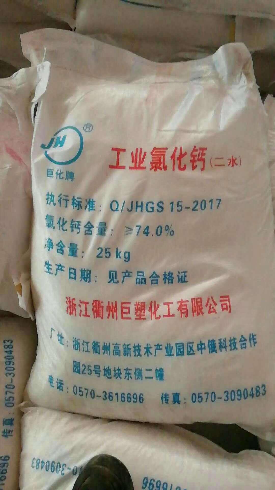 浙江工厂直发片状二水氯化钙74巨化二水氯化钙工业级免费拿样示例图3