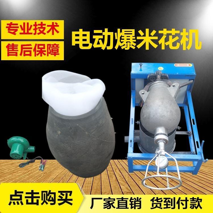 燒煤燃氣爆米花機 擺攤用全自動老式炸玉米花機