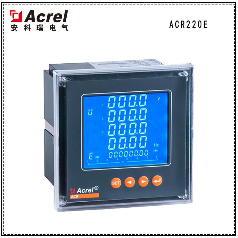 安科瑞電力監控儀表常用電參數測量ACR220E