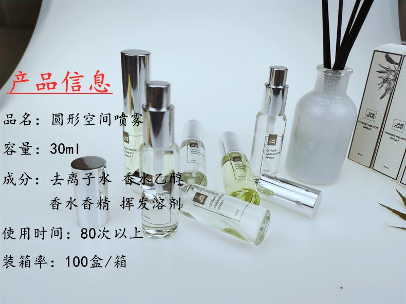 拉管香水玻璃瓶家居植物精油环保空气清新30ml圆形喷雾香薰香水示例图2