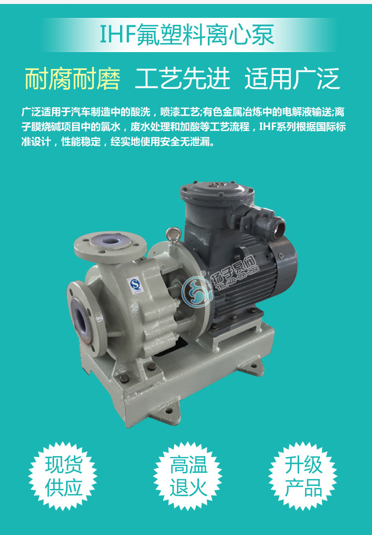 IHF氟塑料合金离心泵泵单级单吸式耐高温钢衬氟塑料化工泵示例图5