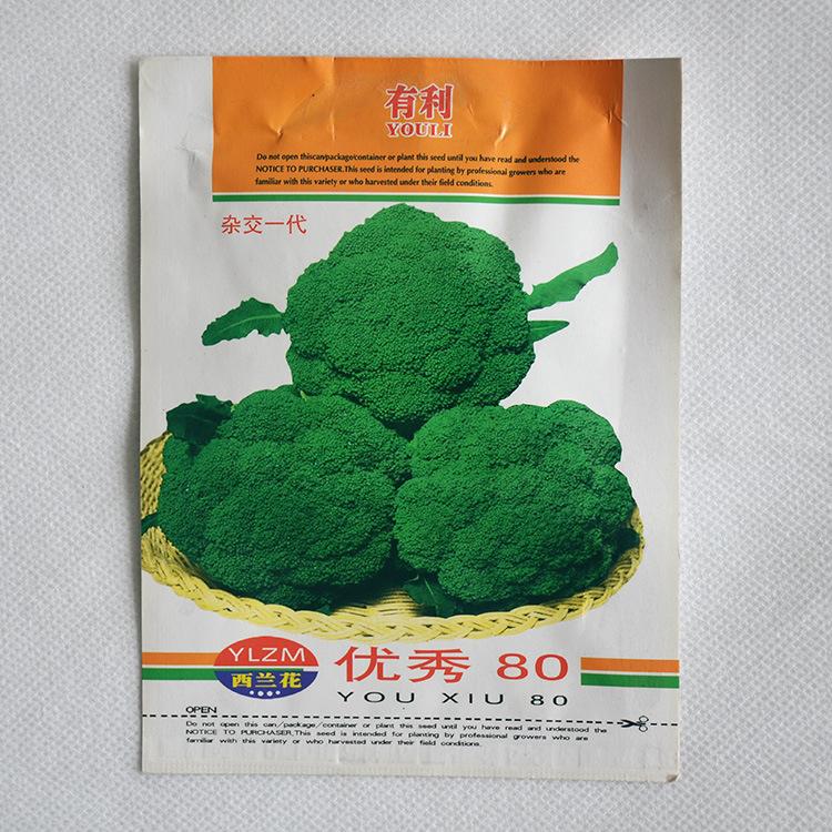蔬菜种子批发优质西兰花种子西兰花种子有益80天西兰花种子