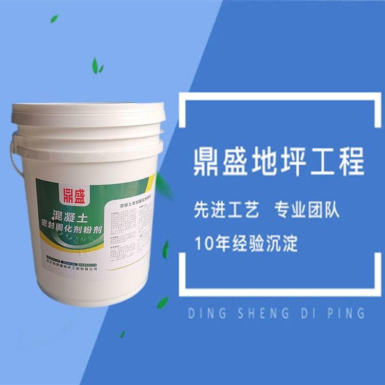 混凝土密封固化劑地坪 水性地面硬化系統