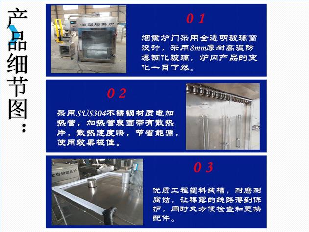 厂家供应不锈钢烟熏炉 哈尔滨红肠熏蒸炉 熏板鸭烟熏炉示例图11