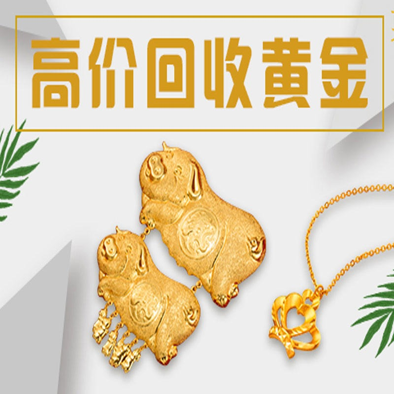 深圳二手黃金回收正規店 華奢回收