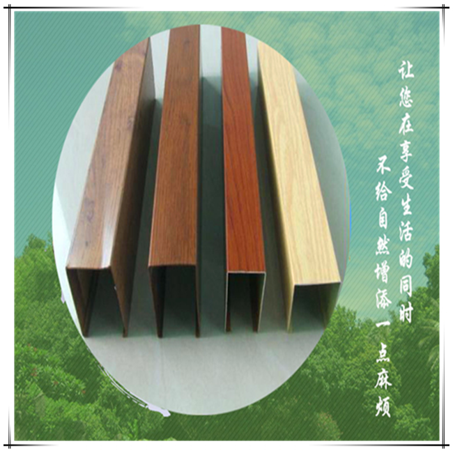 木纹铝方通的各类特点-木纹铝方通_U型型材铝方通_广东铝方通|铝单板厂家