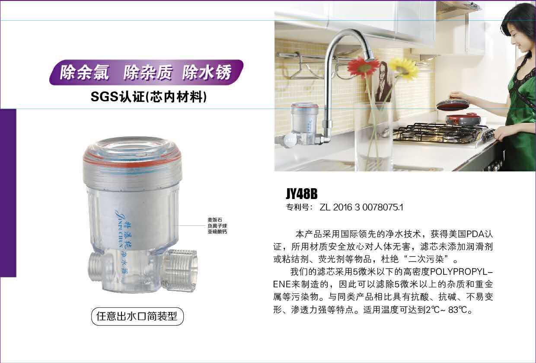 廠家直銷 304不銹鋼凈水過濾龍頭 家用廚房水龍頭 可來電咨詢訂購示例圖18