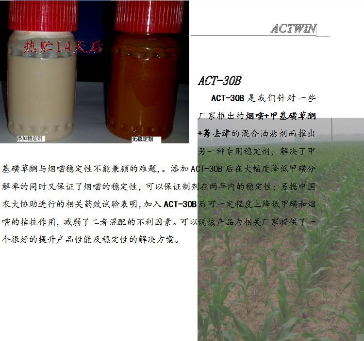ACT-30B农药稳定剂 甲基磺草酮混配油悬浮剂防拮抗剂示例图3