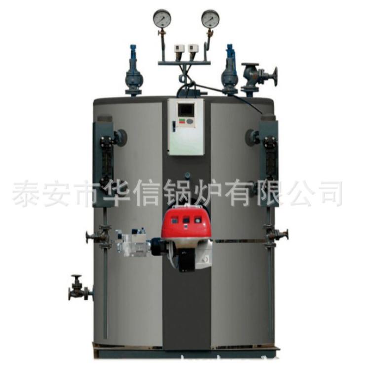 华信立式0.2吨 0.3吨 0.5吨燃气蒸汽锅炉 4-7公斤压力立式蒸汽锅炉