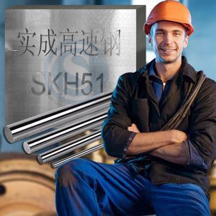 批發SKH51 SKH51圓SKH51板SKH51高速鋼SKH51材料SKH51薄板示例圖5