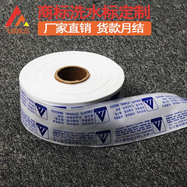 订做布标洗水唛 各类服装洗水标 纯棉布标 杜邦纸布标签 丝印布标