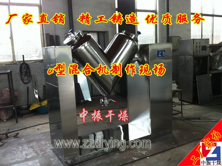 V型混合机 中药食品 粉剂原料搅拌混合设备 粉状物料搅拌机示例图17
