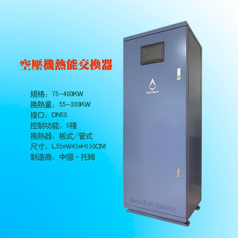 東莞托姆 空壓機熱量 20-500匹 0元購空壓機余熱回收機 經久耐用、超長保修 空壓機熱交換器 生產廠家
