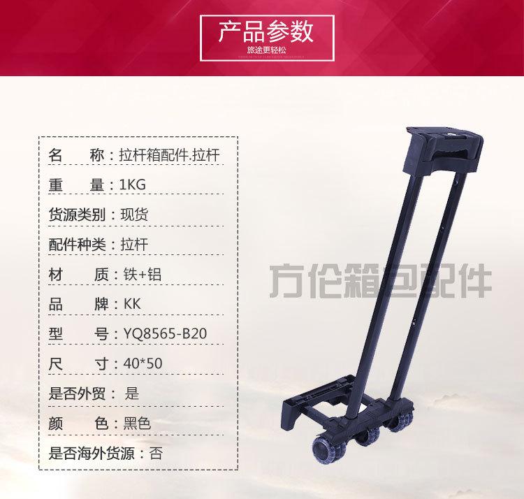 厂家直销 箱包配件拉杆架 箱包内置拉杆 登机箱拉杆 旅行箱拉杆示例图2