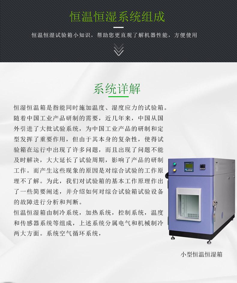 800L恒温恒湿试验机,平价销售中示例图3