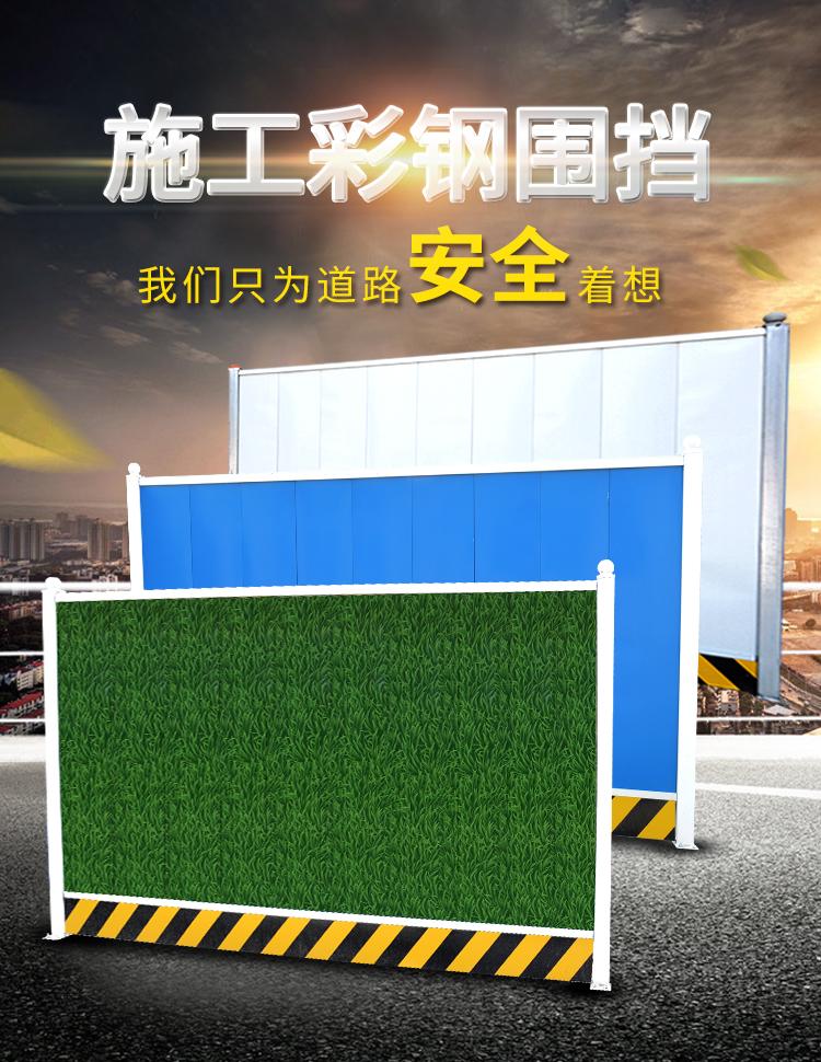 建筑道路隔离工地市政彩钢板围挡 打围小草铁皮彩钢围挡现货厂家示例图12