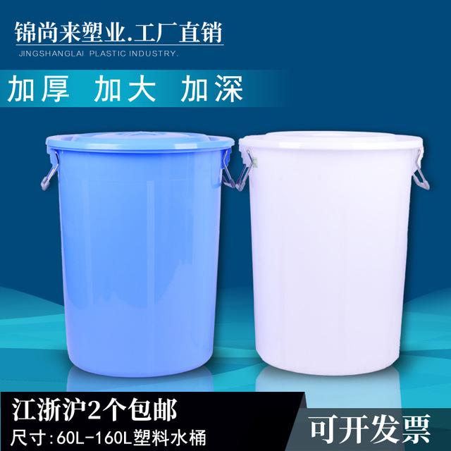 錦尚來廠家家用塑料水桶 50L摔不壞周轉塑膠桶 提手塑料圓桶超厚