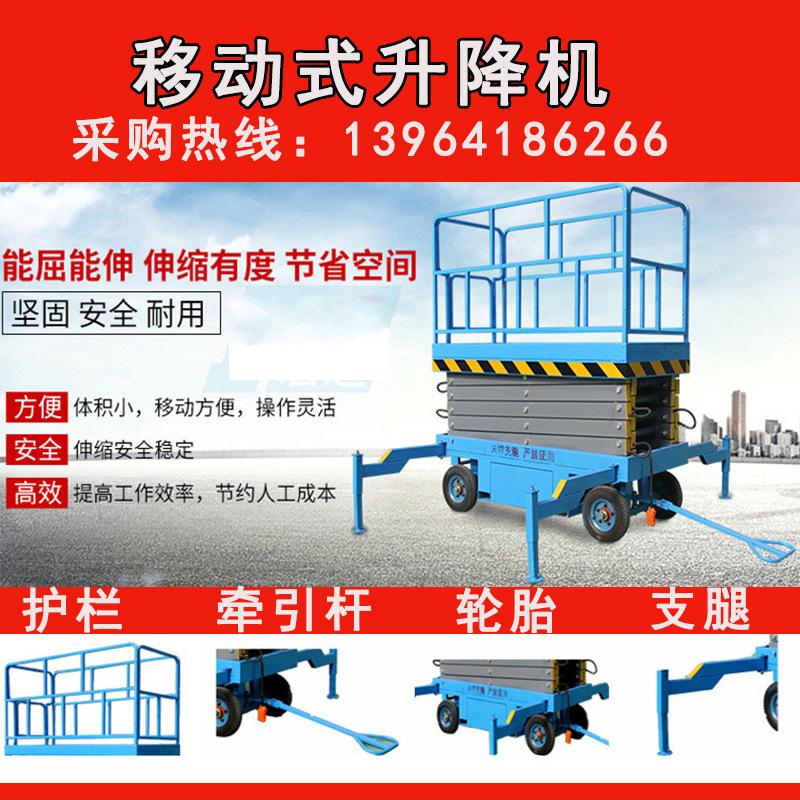 厂家生产剪叉升降平台 移动液压升降台家用小型电梯移动式升降机示例图1
