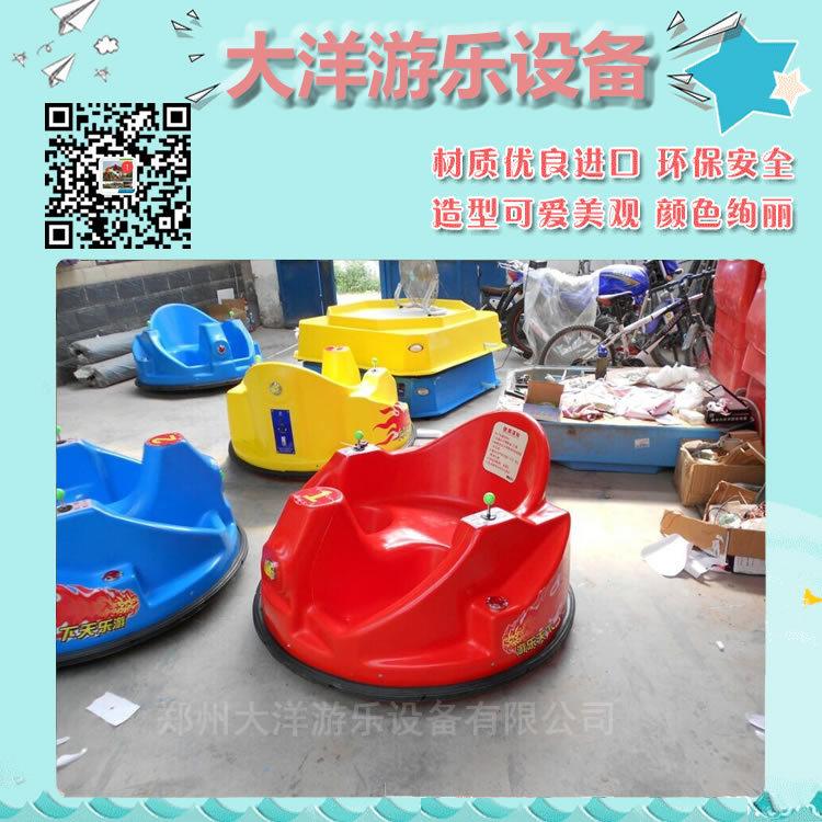 2020单人飞碟碰碰车 亲子双人飞碟碰碰车 批量定做 郑州大洋儿童游乐设备供应商游艺设施厂家示例图19
