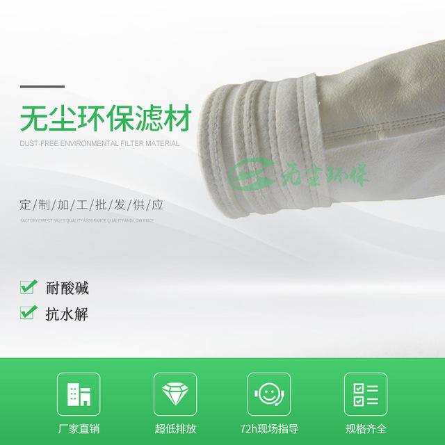 厂家直销 PTFE除尘布袋 耐腐蚀PTFE除尘布袋 无尘环保