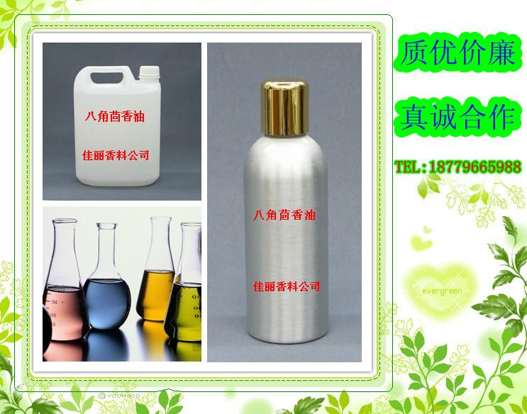 厂家八角精油批发 纯天然植物八角茴香精油供应