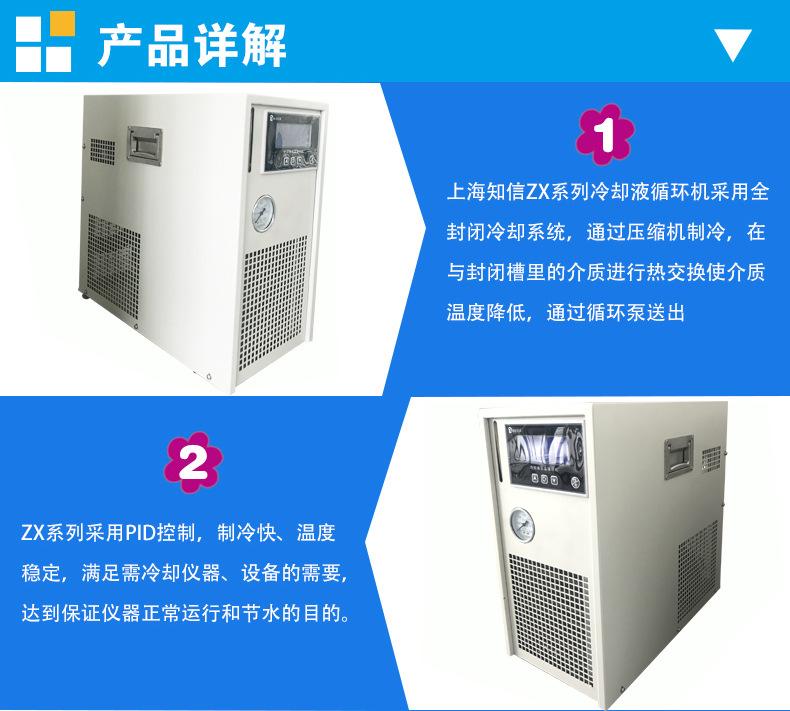 上海知信冷水机 ZX-LSJ-300D(全封闭型)冷却液低温循环机冷水机示例图2