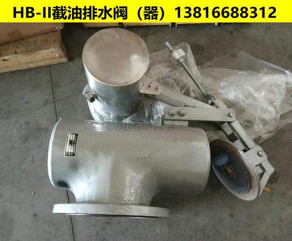 HB-II型截油排水阀 上海浦蝶品牌示例图1