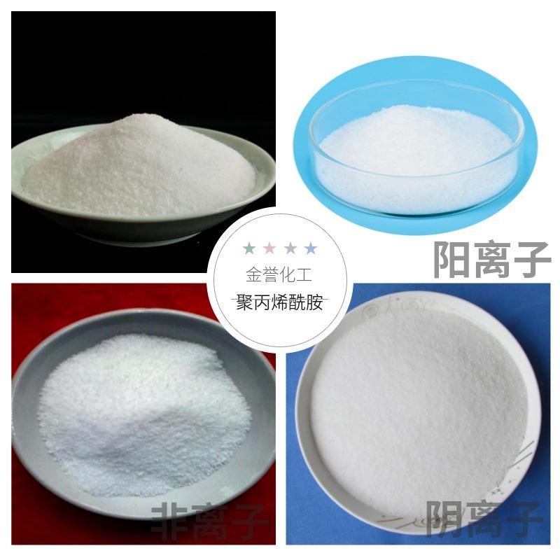 金誉供应 聚丙烯酰胺 絮凝剂 阴离子聚丙烯酰胺 阳离子聚丙烯酰胺