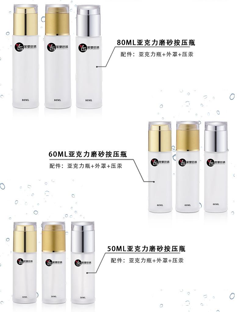 广州誉塑包装厂家直销化妆品玻璃瓶亚克力盖磨砂套装瓶系列分装瓶示例图3