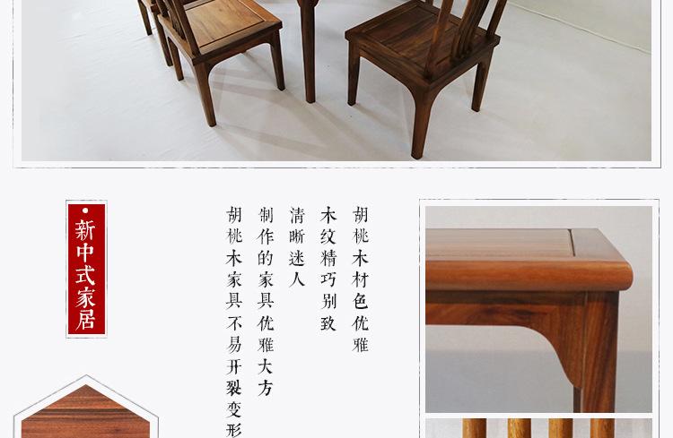 新中式餐桌榫卯工艺胡桃木餐桌7件套 批发竞技宝和雷竞技哪个好简约餐桌餐椅组合款示例图15